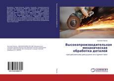 Buchcover von Высокопроизводительная механическая обработка деталей