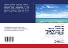 Buchcover von Кодовое представление основных понятий ООАиП в разных языковых средах