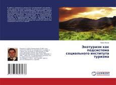 Обложка Экотуризм как подсистема социального института туризма