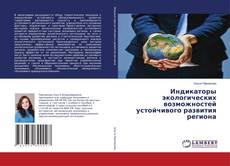 Bookcover of Индикаторы экологических возможностей устойчивого развития региона