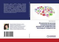 Обложка Психологическое сопровождение развития рефлексии молодых педагогов