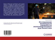 Bookcover of Исследование возможности переработки железомарганцевых руд Казахстана