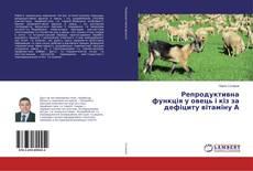 Обложка Репродуктивна функція у овець і кіз за дефіциту вітаміну А
