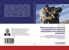 Bookcover of Организация и тактика оказания экстренной медицинской помощи раненым