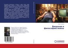 Bookcover of Введение в философию войны