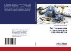 Системокванты строительного производства kitap kapağı