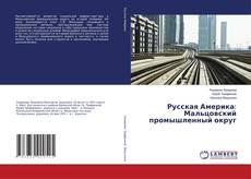 Borítókép a  Русская Америка: Мальцовский промышленный округ - hoz