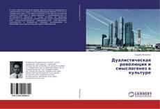 Bookcover of Дуалистическая революция и смыслогенез в культуре