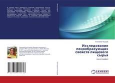 Bookcover of Исследование пенообразующих свойств пищевого сырья