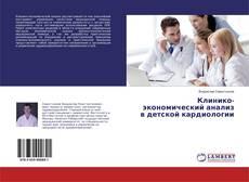 Couverture de Клинико-экономический анализ в детской кардиологии