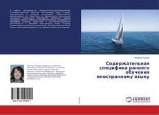 Bookcover of Содержательная специфика раннего обучения иностранному языку