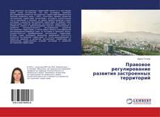 Copertina di Правовое регулирование развития застроенных территорий