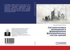 Copertina di Системотехника возведения и формирования функциональных систем зданий