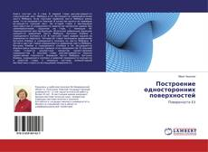 Buchcover von Построение односторонних поверхностей
