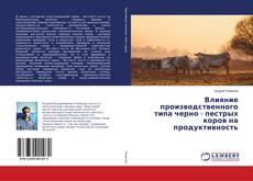 Bookcover of Влияние производственного типа черно - пестрых коров на продуктивность