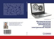 Обложка Математическое моделирование динамических режимов электрических машин