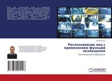 Bookcover of Распознавание лиц с применением функций возмущения