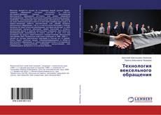 Bookcover of Технология вексельного обращения