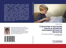 Bookcover of Стратегии в изучении языка и развитие языковой личности билингва