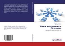 Buchcover von Поиск информации в Интернете