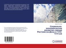 Portada del libro de Социально-экономическое развитие города Ростова-на-Дону в 1950-1970-ые