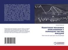 Квантовая механика описываемая с помощью частиц вакуума kitap kapağı