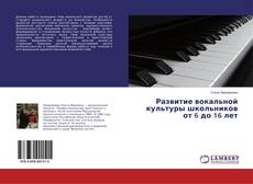 Развитие вокальной культуры школьников от 6 до 16 лет的封面