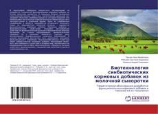 Bookcover of Биотехнология синбиотических кормовых добавок из молочной сыворотки