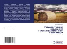 Copertina di Государственная поддержка сельскохозяйственных организаций