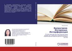 Bookcover of Билингвизм. Интерязык. Интерференция