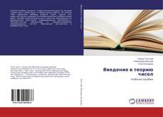 Buchcover von Введение в теорию чисел