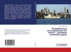 Couverture de Разработка и исследование СУ винто ‒ рулевой колонки судна