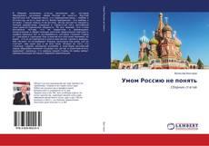 Обложка Умом Россию не понять