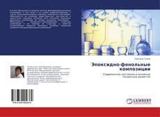 Buchcover von Эпоксидно-фенольные композиции