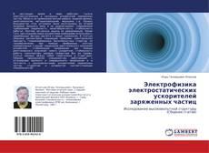 Capa do livro de Электрофизика электростатических ускорителей заряженных частиц