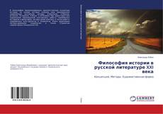 Обложка Философия истории в русской литературе XXI века