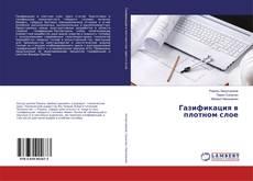 Bookcover of Газификация в плотном слое