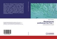 Обложка Физиология рыбоводства.Том 1
