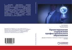 Bookcover of Проектирование содержания профессионального образования