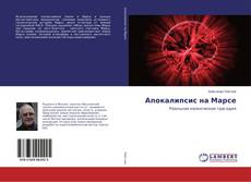Bookcover of Апокалипсис на Марсе