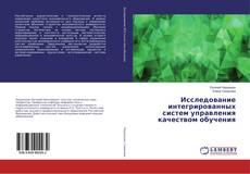 Bookcover of Исследование интегрированных систем управления качеством обучения
