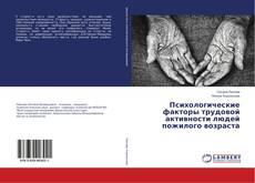 Обложка Психологические факторы трудовой активности людей пожилого возраста