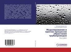 Обложка Моделирование и прогноз процессов обрастания трубопроводов