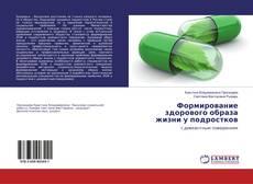 Bookcover of Формирование здорового образа жизни у подростков