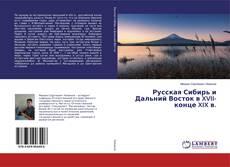 Обложка Русская Сибирь и Дальний Восток в XVII-конце XIX в.