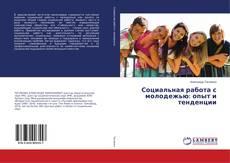 Bookcover of Социальная работа с молодежью: опыт и тенденции