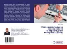 Buchcover von Экспериментальное исследование малорасходных воздушных завес