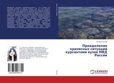 Portada del libro de Преодоление кризисных ситуаций курсантами вузов МВД России