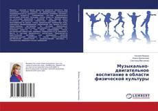 Bookcover of Музыкально-двигательное воспитание в области физической культуры