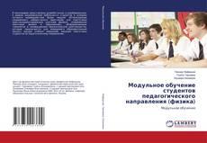 Borítókép a  Модульное обучение студентов педагогического направления (физика) - hoz